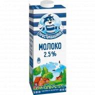 Молоко питьевое стерилизованное, т.з. «Простоквашино» м.д.ж. 2,5%, 1 л