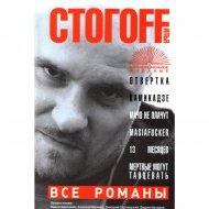 Книга «Все романы» Стогоff Илья.