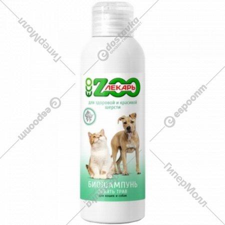 Био Шампунь «Эко ZooЛекарь» 9 трав, для кошек и собак, 200 мл.