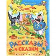 Книга «Рассказы и сказки» Б.С.Житков.