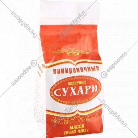 Сухари панировочные, пшеничные, 400 г.