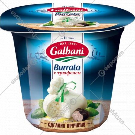 Сыр «Буррата» с трюфелем, 50%, 200 г.