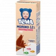 Молоко детское «Тёма» обогощенное витаминами 3.2 %, 200 мл.