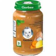 Пюре «Gerber» говядина по-домашнему с морковью, с 9 месяцев, 190 г.
