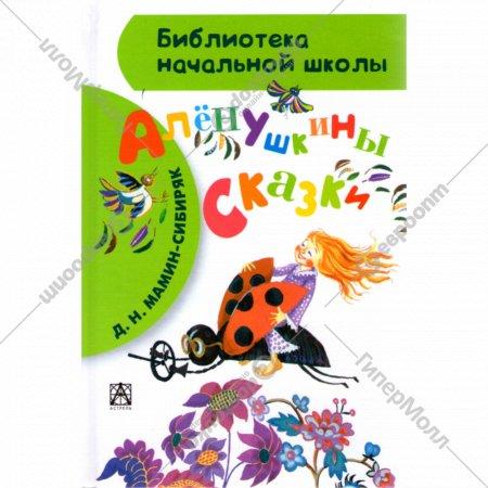 Книга «Аленушкины сказки» Мамин-Сибиряк Д.Н.