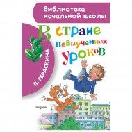 Книга «В стране невыученных уроков» Л. Б. Гераскина.