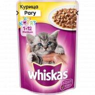 Корм для котят «Whiskas» рагу с курицей, 85 г.