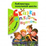 Книга для детей «Сказка о потерянном времени» Шварц Е.Л.