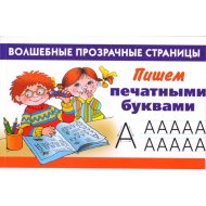 Книга «Пишем печатными буквами» Дмитриева В.Г.