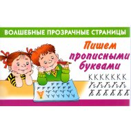 Книга «Пишем прописными буквами» Дмитриева В.Г.