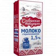 Молоко «Славянские традиции» стерилизованное, 1.5 %, 1 л.