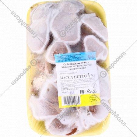 Мышечные желудки утят «Коскро» замороженные, 1 кг., фасовка 0.9-1 кг