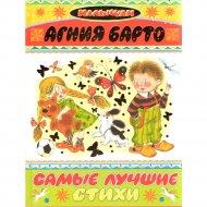 Книга «Самые лучшие стихи» А.Л. Барто