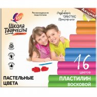 Пластилин восковой «Школа творчества» 16 цветов.