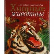 Книга «Хищные животные» Сейденстикер Дж.