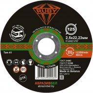 Диск отрезной «Ruby» 125х2.5х22.23 мм