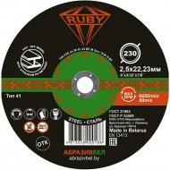 Шлифкруг «Ruby» 125х6.0х22.23 мм
