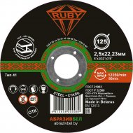 Шлифкруг «Ruby» 230х6.0 мм