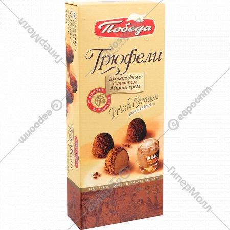 Шоколадные трюфели «Победа» с ликером айриш крем, 180 г.