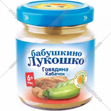 Пюре «Бабушкино Лукошко» говядина и кабачок, 100 г.