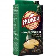 Кофе «Жокей» молотый, классический, 450 г.