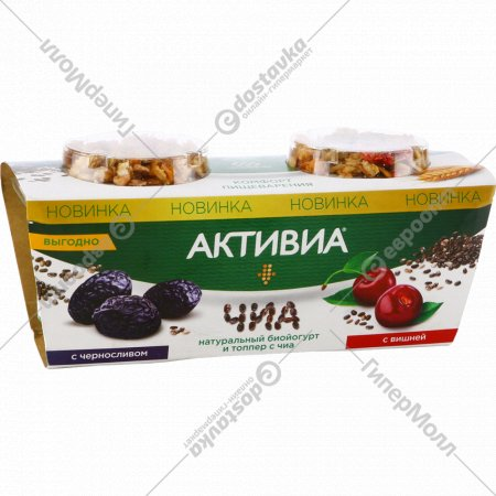 Биойогурт «Активиа» с вишней, черносливом и семенами чиа, 2.9%, 314 г.