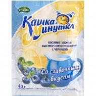Овсяные хлопья «Кашка-минутка» с черникой со сливочным вкусом, 43 г.