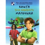 Книга «Для каждого мальчика» В. Бабич