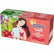 Чай для кормящих мам «Бабушкино Лукошко» с шиповником, 20 пакетиков.