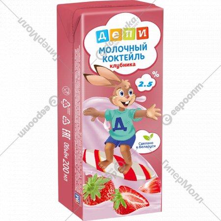 Коктейль молочный «Депи» клубника, 2.5%, 200 мл.
