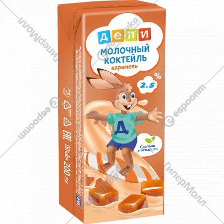 Коктейль молочный «Депи» карамель, 2.5%, 200 мл.