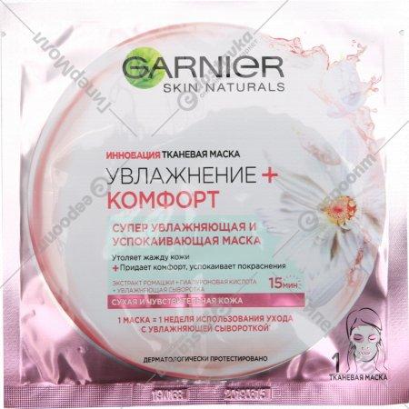 Тканевая маска «Garnier» увлажнение и комфорт, 32 г.