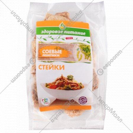 Соевые ломтики «Здоровое питание» стейки, 100 г.