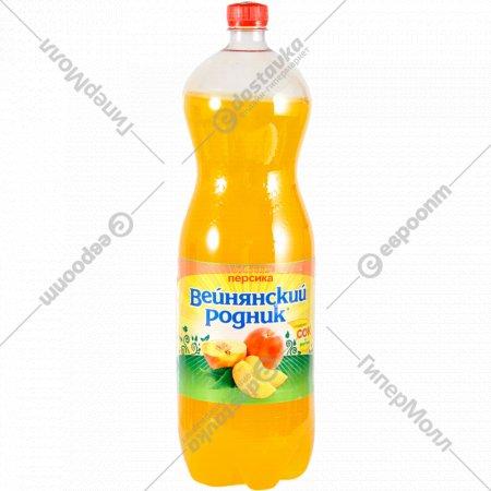 Напиток газированный «Вейнянский родник» персик, 2 л.