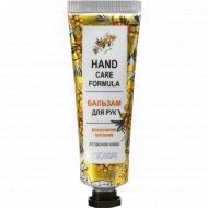 Бальзам для рук «BelKosmex» Hand care formula, 30 г.