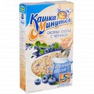 Хлопья овсяные «Кашка-минутка» с черникой со сливочным вкусом, 215 г.