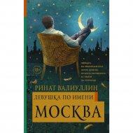 Книга «Девушка по имени Москва» Валиуллин Р.Р.