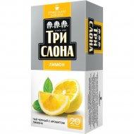 Чай чёрный «Три слона» лимон, 20 пакетиков.