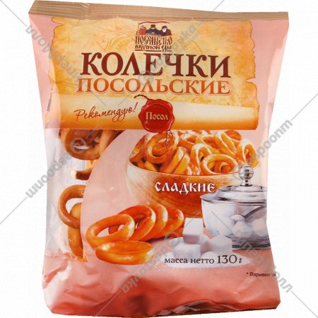 Колечки «Посольские сладкие» 130 г.