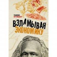 Книга «Взламывая экономику» Петтинджер Т.