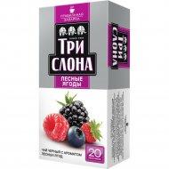 Чай чёрный «Три слона» лесные ягоды, 20 пакетиков.