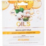 Маска для лица «Oils» питание + сохранение молодости, 26 г.