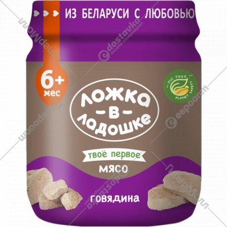 Пюре «Ложка в ладошке» говядина сочная, 100 г.