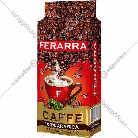 Кофе жареный «Ferarra» молотый, 250 г.