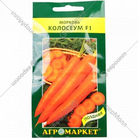 Морковь «Колосеум F1» 0.3 г.