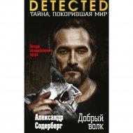 Книга «Добрый волк» Александр Содерберг.