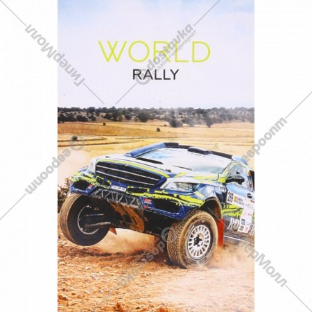 Блокнот «Авто. World rally» на склейке, 48 л.