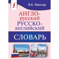 Книга «Англо-русский. Русско-английский словарь» Мюллер В.К.