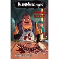 Книга «Кошмар наяву. Hello Neighbor» Уэст К. Э.