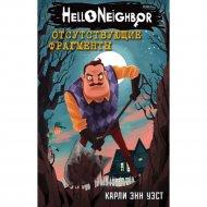 Книга «Отсутствующие фрагменты. Hello Neighbor» Уэст К.Э.